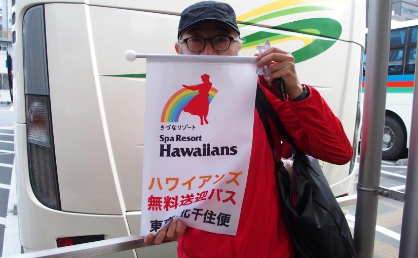 オジ旅スペシャルシーズン5 ハワイアンズ編におけるオッジの軌跡まとめ #ハワイアンズ #オジ旅PR