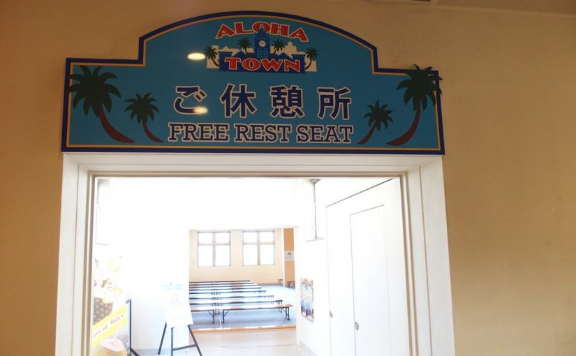 ウォーターパーク内の休憩所には無料のとこと有料のとこがある #ハワイアンズ #オジ旅PR