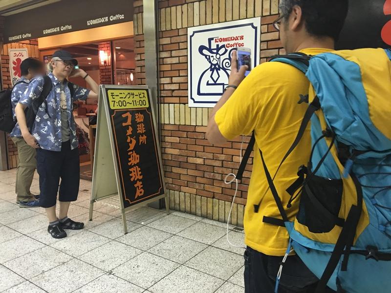 名古屋駅地下街 コメダのモーニング