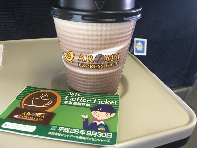 新幹線コーヒーチケット割引