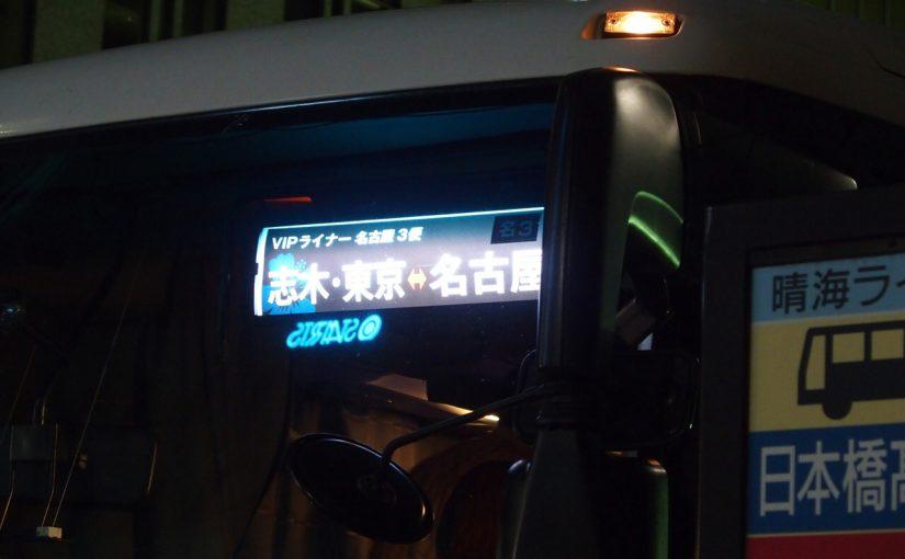 オジさんたちは名古屋に降り立ちました #オジ旅PR