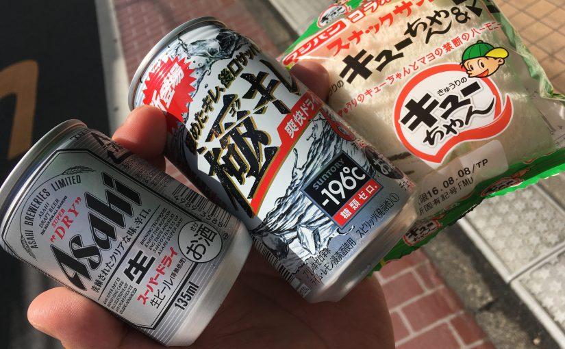 おつまみとしての、スナックサンド きゅうりのキュ~ちゃん&マヨ #オジ旅PR #スナックサンド工場見学