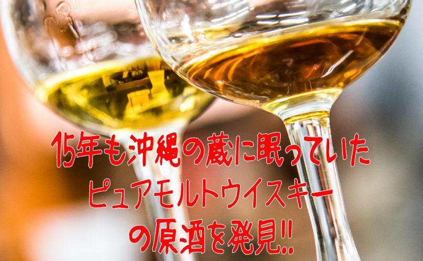 奇跡の雫。15年ものあいだ、沖縄の地で眠り続けたウイスキー「暦」が発掘。ローソンで限定発売! #オジ旅PR #極秘任務 ※発売日変更