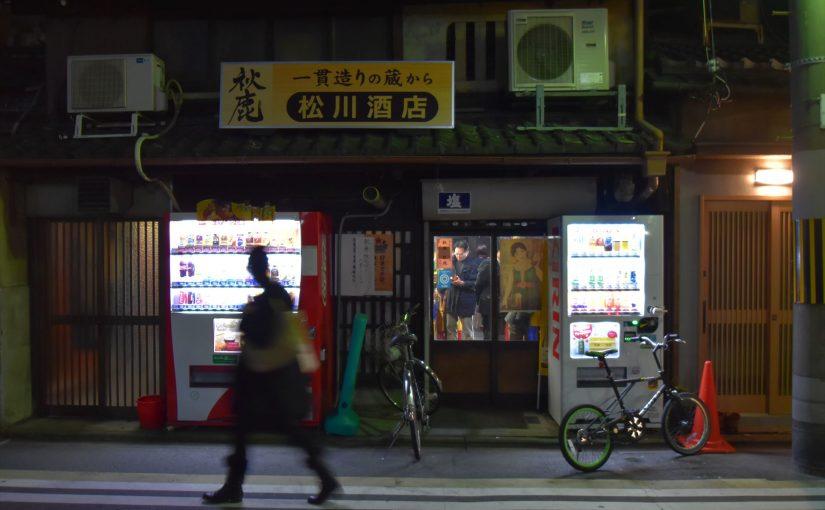 「社員食堂のようなとこ」という倉庫感あふれる「松川酒店」で焼酎ハイボール乾杯! ♯オジ旅