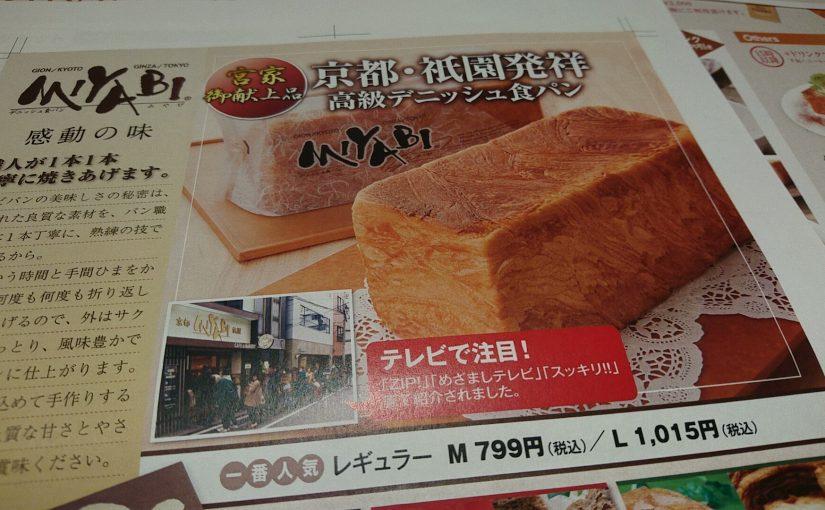 皇族献上品の高級デニッシュ食パン #オジ旅PR #MIYABICAFE