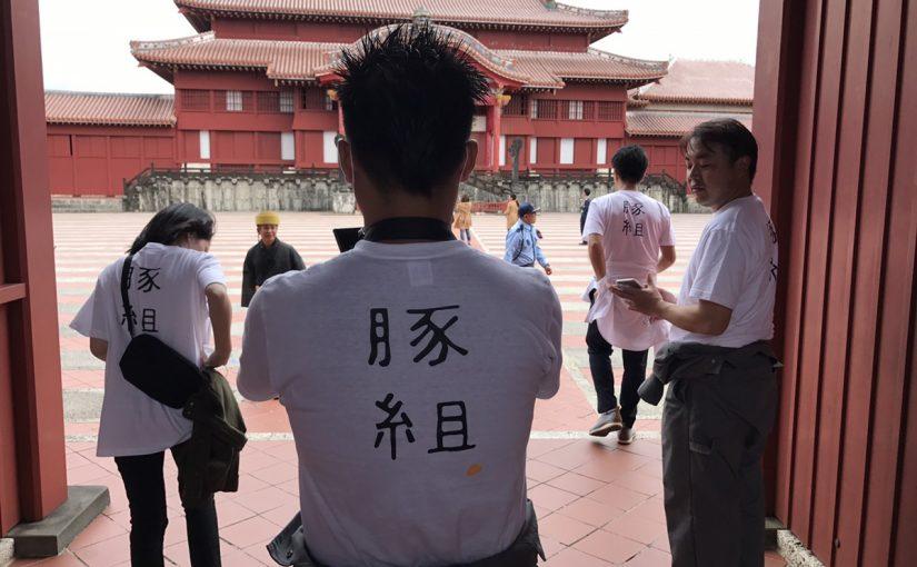 首里城を見学 #オジ旅 #LCC安宿で沖縄豚食べ歩き