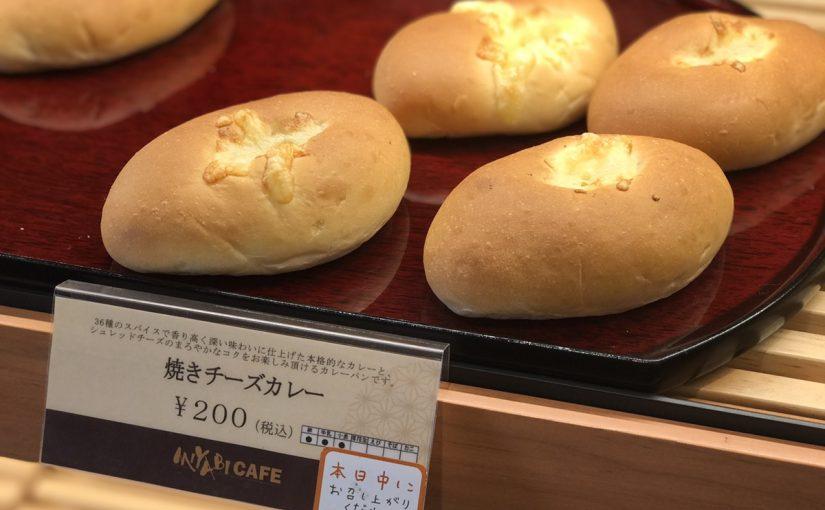 絶品!MIYABIの生地を使ったパン「焼きチーズカレー」 #オジ旅PR #MIYABICAFE