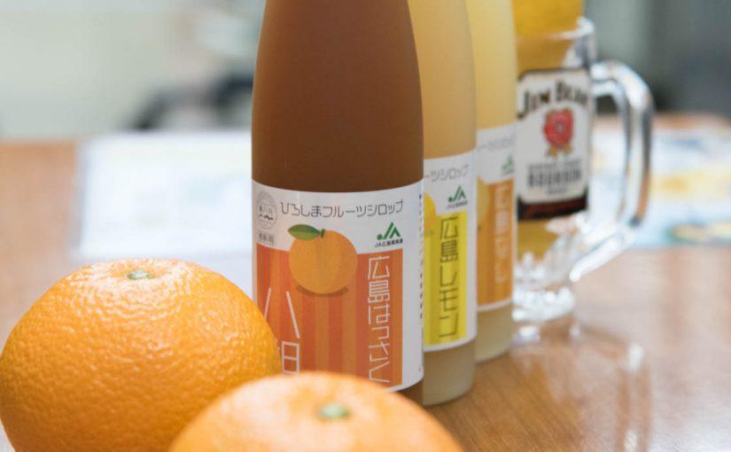 広島のご当地ハイボールを支えるひろしまフルーツシロップ  #オジ旅PR #広島レモン #ご当地ハイボール