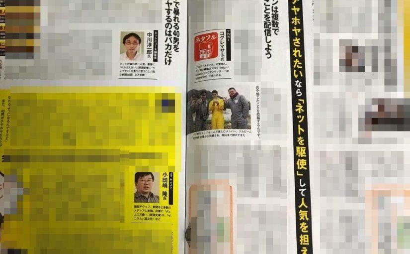雑誌「週刊SPA!」にオジ旅が載ってます!