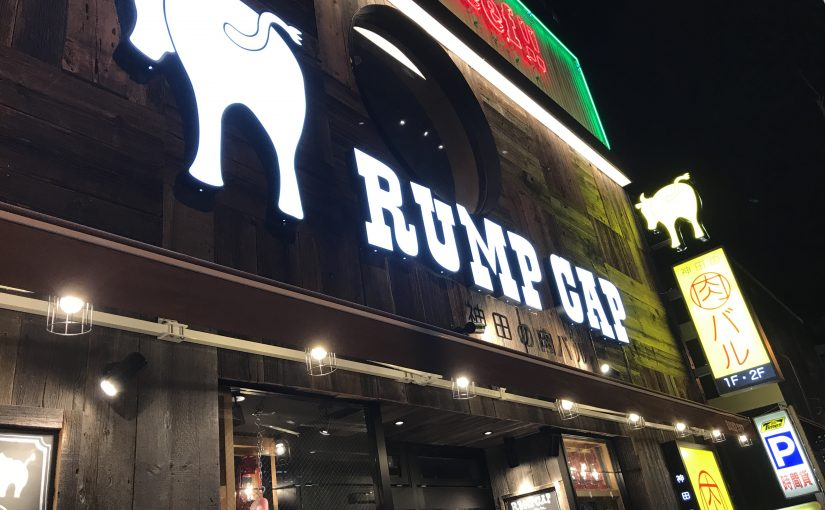 塊肉を食らうんじゃ! #オジ旅PR #ランプキャップ田町店