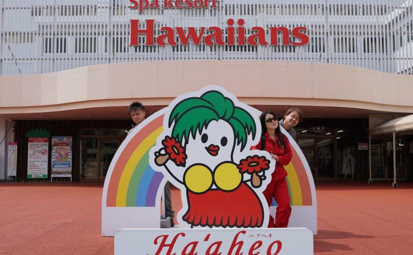 スパリゾートハワイアンズに到着しました! #ギガ盛りハワイアンズ #オジ旅PR #ハワイアンズ