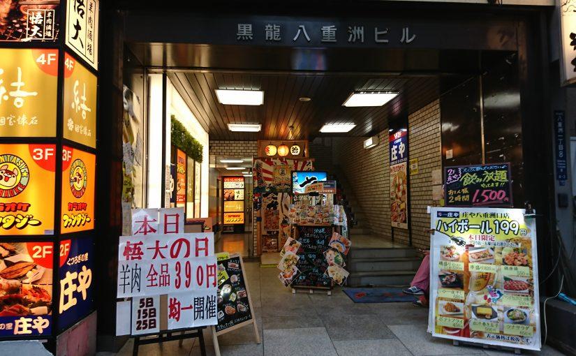 店内360 #オジ旅PR #ジンギスカン悟大八重洲口店