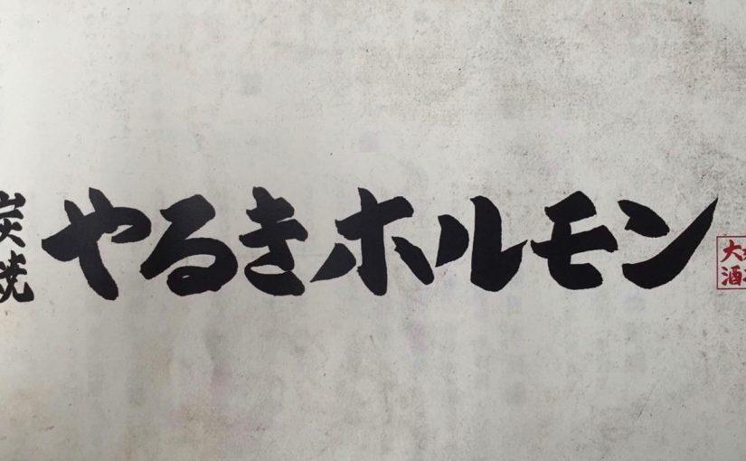 8/31 白山に「炭焼 やるきホルモン」オープン!オープン2日間は半額! #オジ旅PR #やるきホルモン