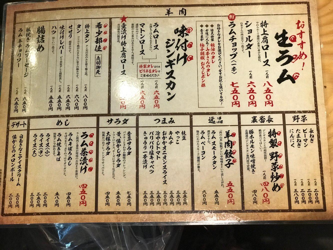 あみやきジンギスカン悟大(新宿名店横丁)メニュー
