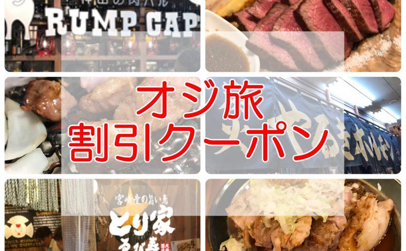 オジ旅割引クーポンがある3店舗 #新宿名店横丁 #ハシゴ肉 #オジ旅PR