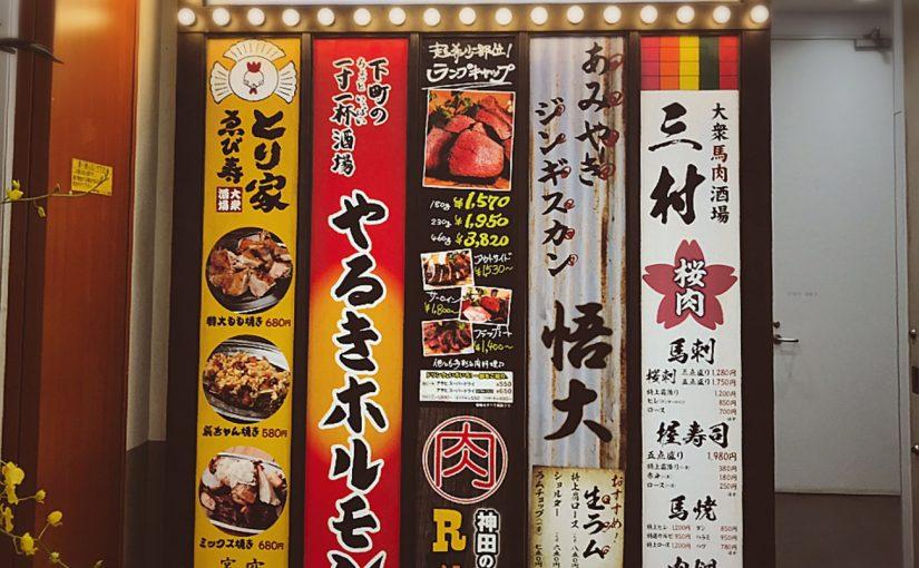 【新宿名店横丁】肉専門店5軒揃い踏み肉の横丁 #新宿名店横丁 #ハシゴ肉 #オジ旅PR