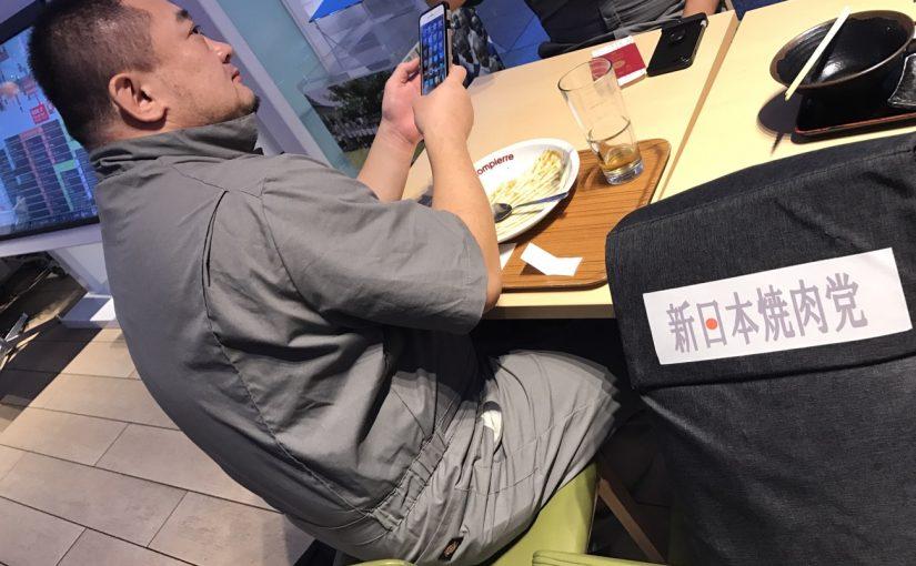 羽田空港でさっそく満腹 #オジ旅PR #新日本焼肉党 #マレーシア