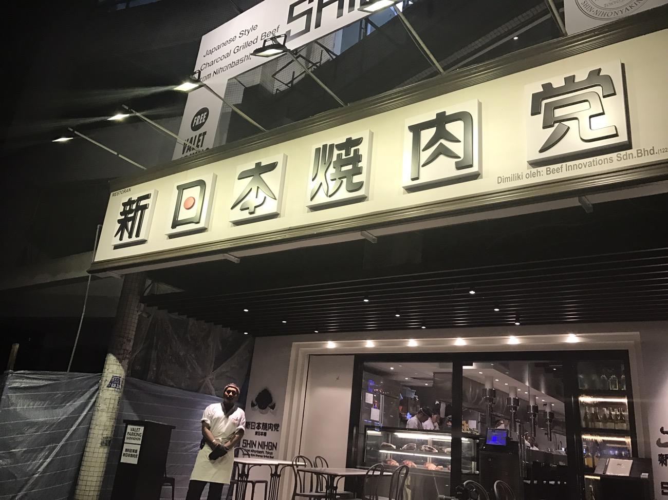 新日本焼肉党 クアラルンプール マレーシア
