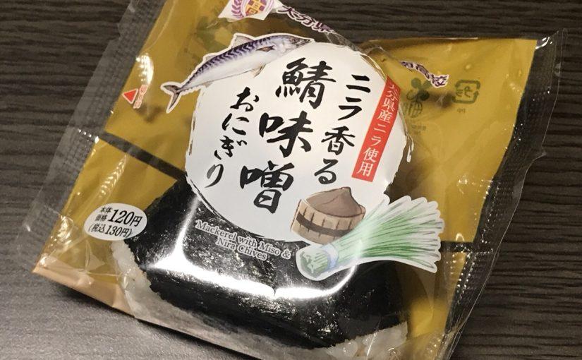 鯖味噌に博多地鶏の鶏めしも。九州ローソンのおにぎりが美味くておかわりしたい! #閻魔ハイボール #ローソン #オジ旅PR