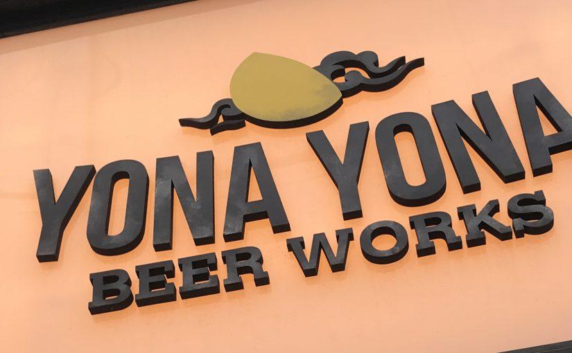 昼からゆったり飲めるYONA YONA BEER WORKSにいってきた #裏庭インベーダー #オジ旅