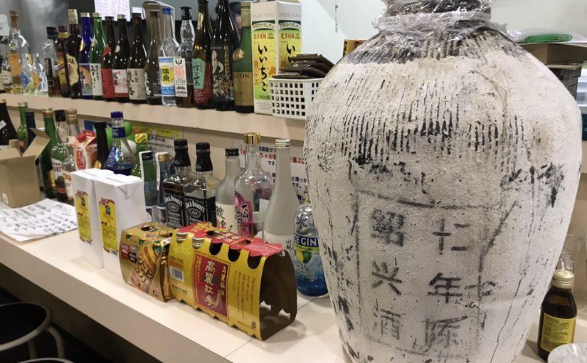 300円でなんでもいくらでも飲める(かもしれない)「居酒屋ガツン!」 #オジ旅 #オジ旅ソロ