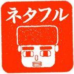 KOGURE(オジ旅4号)