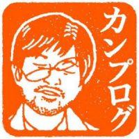 タナカンプ(オジ旅8号)