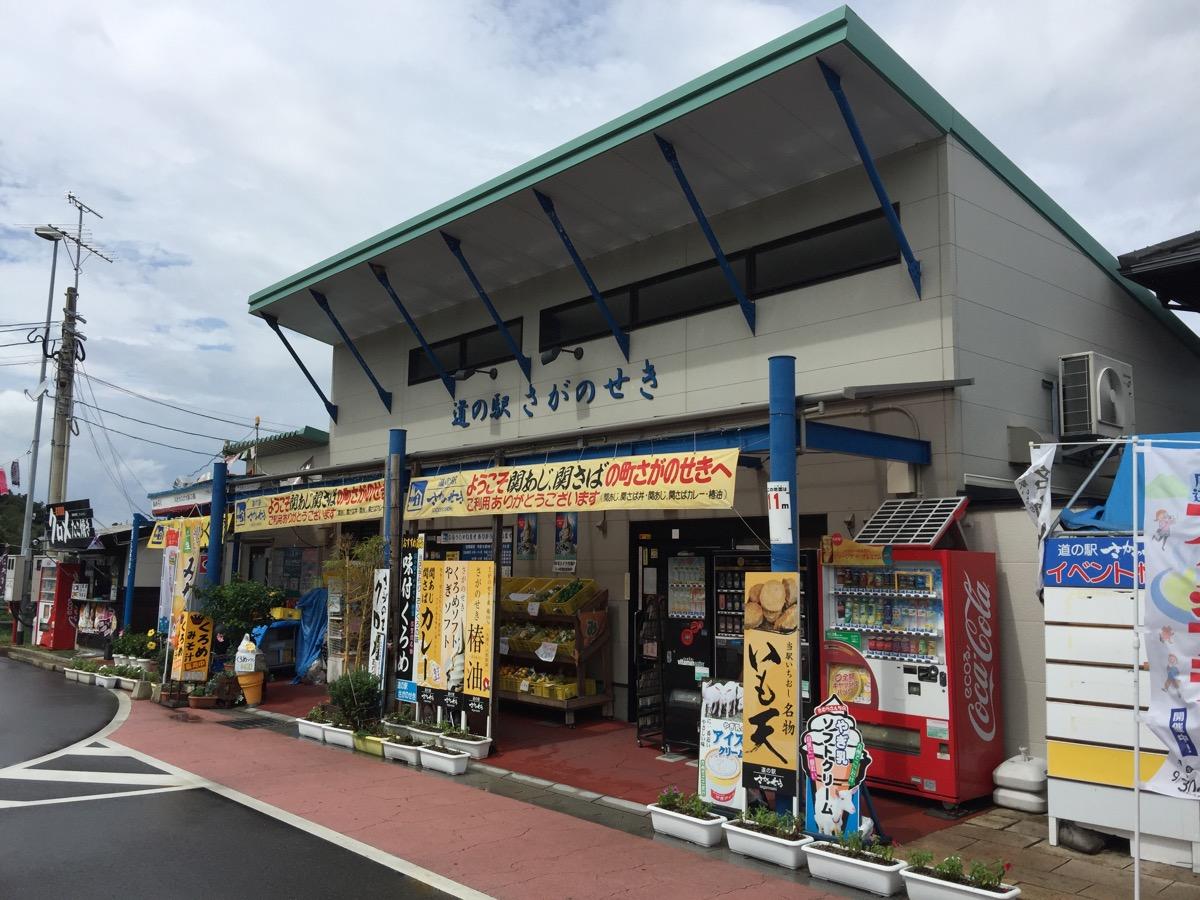 道の駅 さがのせき」関サバと関...