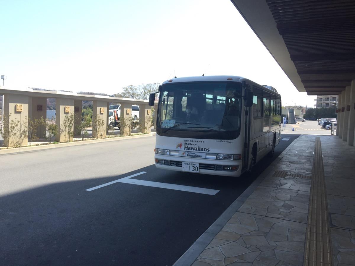 ハワイアンズ シャトル バス