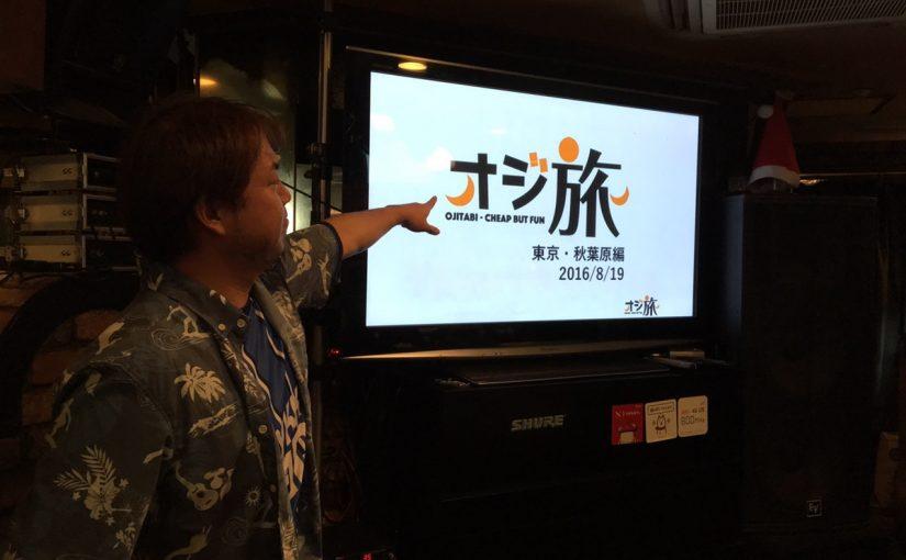 オジ旅イベント秋葉原
