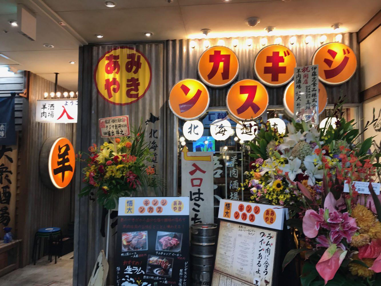 ジンギスカン悟大 新宿名店横丁