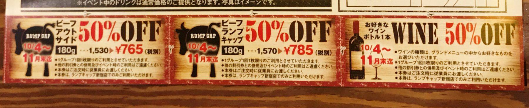 ランプキャップ(新宿名店横丁)割引クーポン