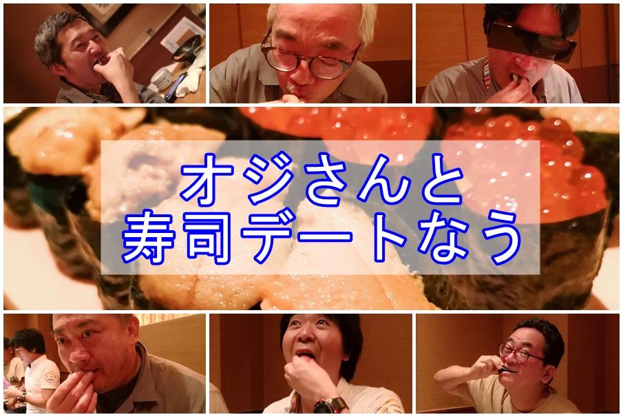 築地日本海 寿司食べ放題 オジ旅