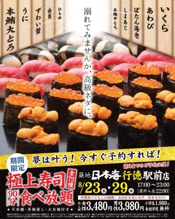 築地日本海 寿司食べ放題