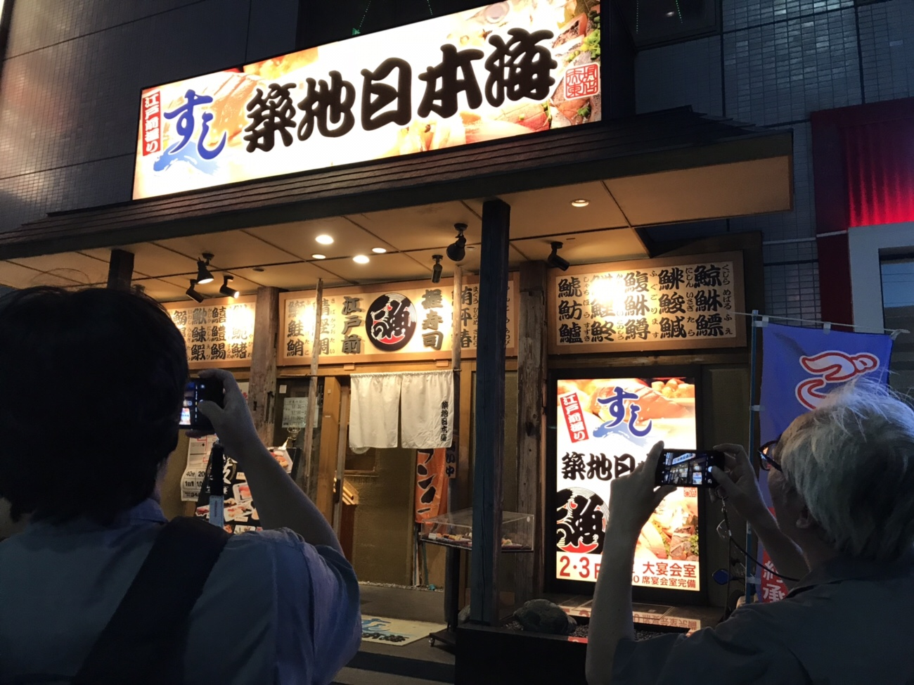 すし築地日本海 行徳駅前店 店構え
