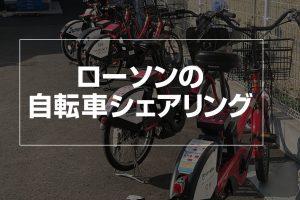 ローソンの自転車シェアリング